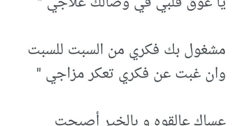 اشعار حلوة عن الحب والغزل والرومانسية خاصة للعشاق Arabic Calligraphy