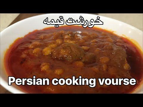 Split yellow peas stew recipe split yellow peas stew recipe youtube forumfinder Images