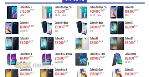 اسعار الموبايلات سامسونج في سوريا 2020 Samsung