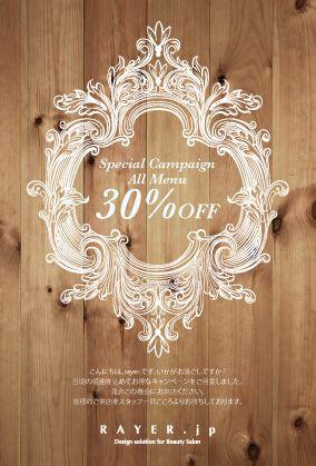 木目ウッド調の美容院向けおしゃれなキャンペーンdm 名刺 デザイン デザイン 引越し はがき