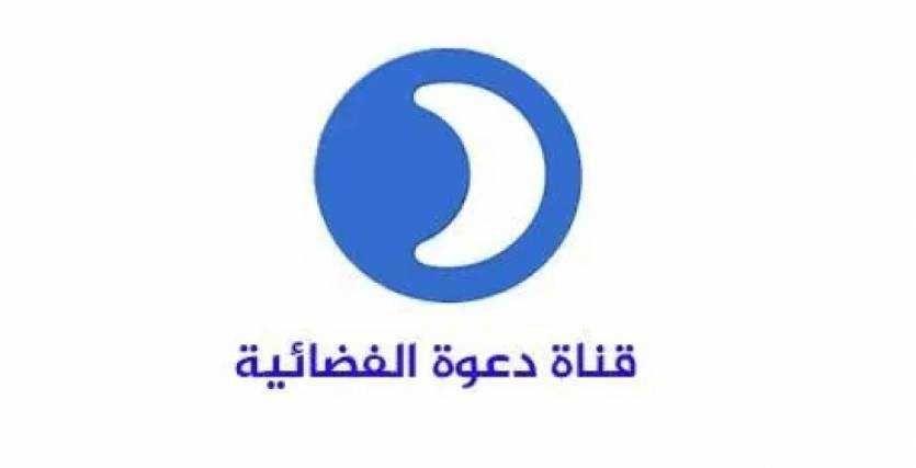 تردد قناة الدعوة الجديد 2020 نايل سات Tech Company Logos Vimeo Logo Company Logo