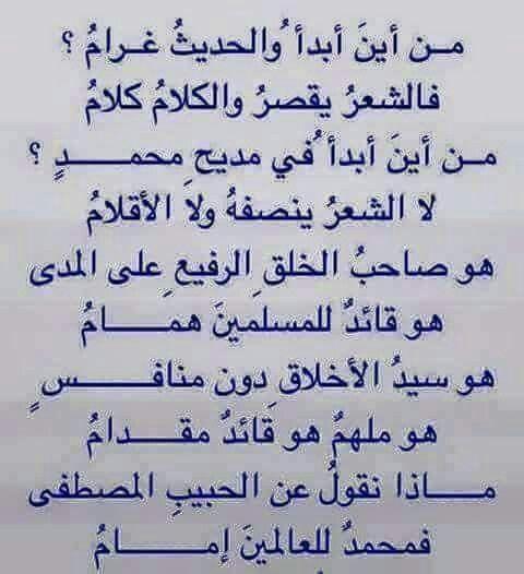 Pin By Hala Khatib On محمد نبينا Words Quotes Islamic Phrases Beautiful Arabic Words
