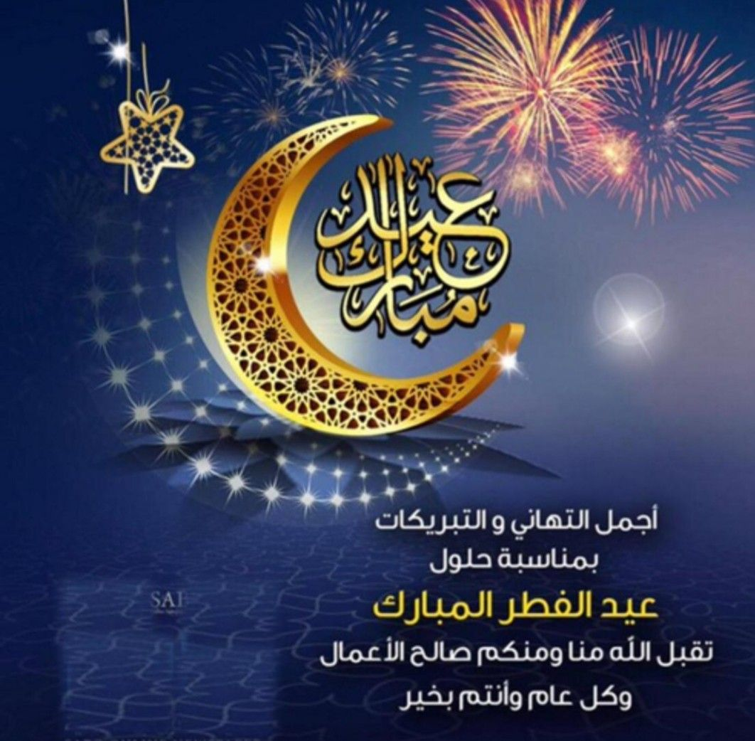 كل عام وانتم بخير Eid Mubarak Greetings Happy Eid Flowers Bouquet Gift