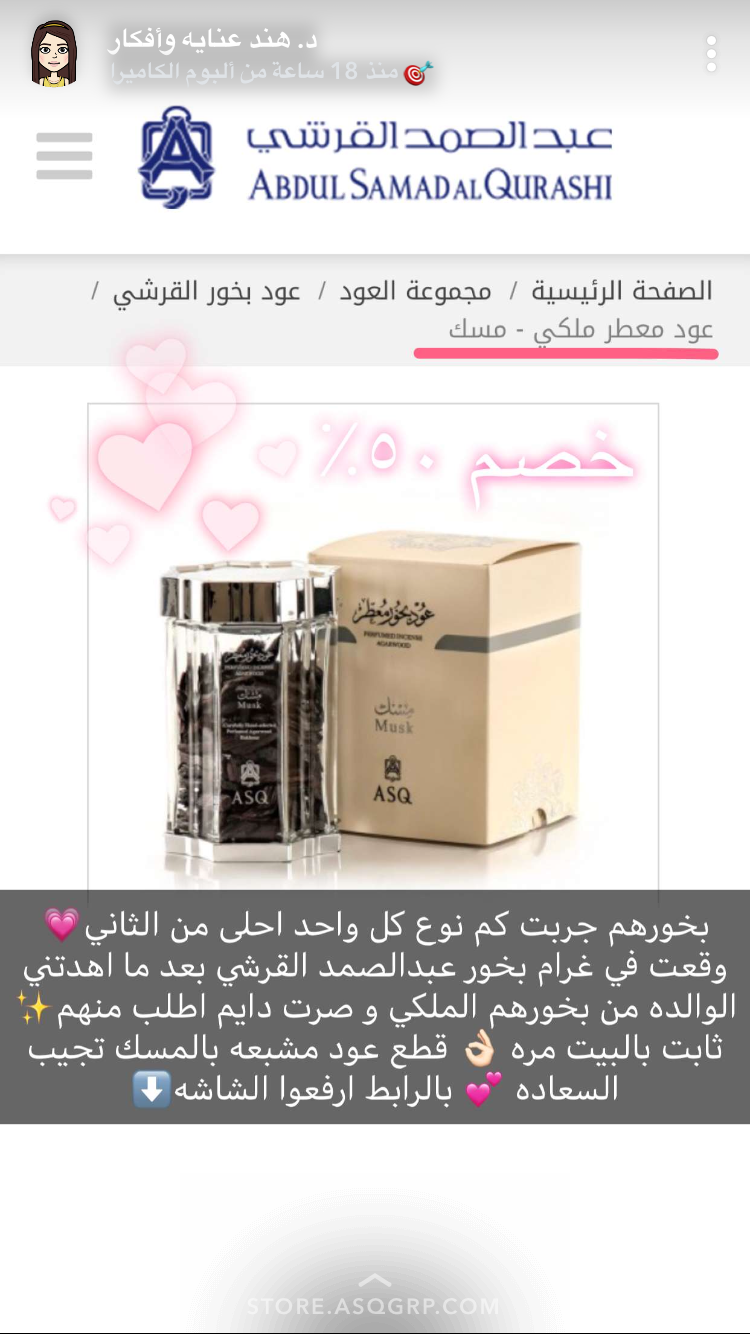 Pin By Raya Alghalib On Perfume Perfume Scents Fragrances Perfume Beauty Skin Care Routine