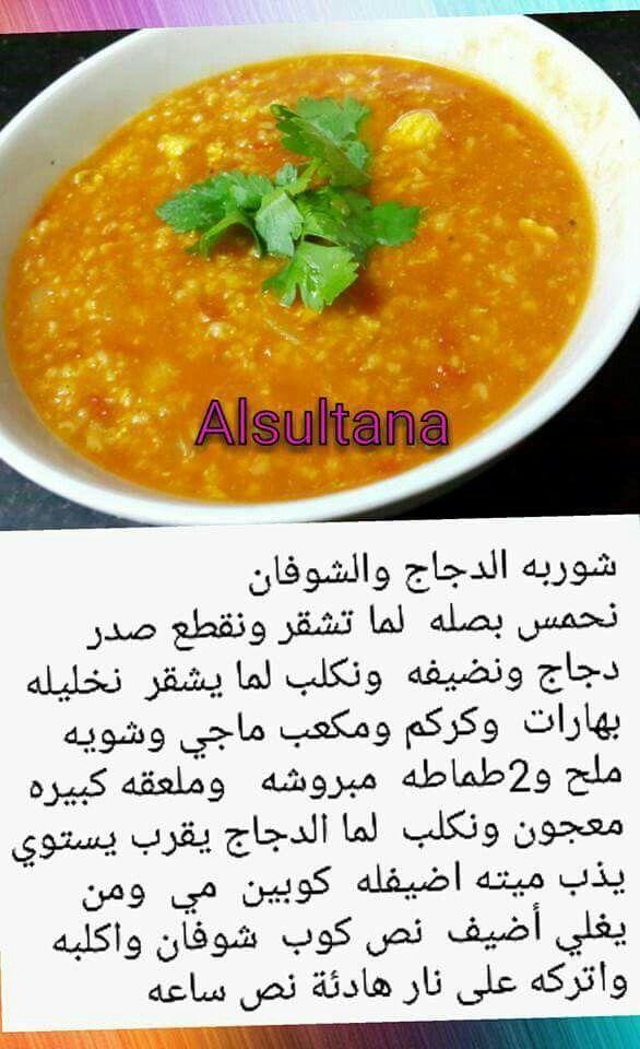 شوربة الشوفان ودجاج Egyptian Food Arabic Food Cooking Recipes