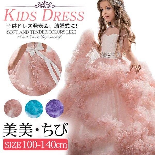 3a40415e49377 子供ドレス 上品で華やかなロングドレス ふわふわ 女の子 こどもドレス 大きなリボン キッズ ジュニア