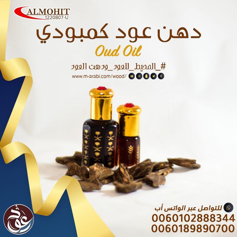 دهن عود كمبودي فاخر Arabi Oils
