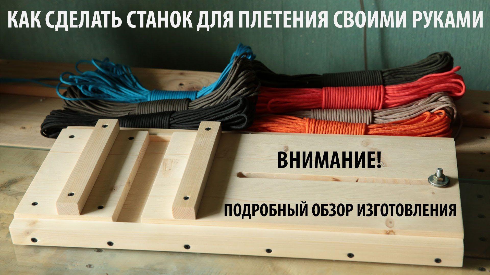 Сделать станок для плетения своими руками фото 97
