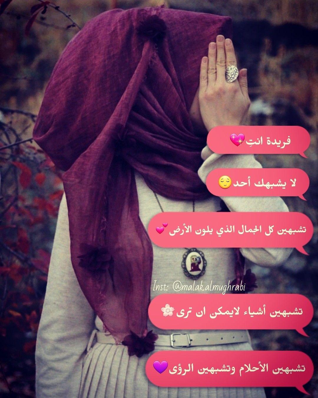 فريدة انت لا يشبهك أحد تشبهين كل الجمال الذي يلون الأرض تشبهين أشياء لا يمكن ان ترى تشبهين Arabic Love Quotes Black Beauties Arabic Quotes