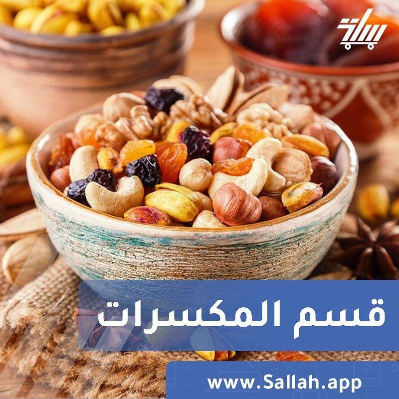 تسوق تسوق اونلاين توصيل توصيل طلبات الكويت سلة Sallahapp الكويت ورد Kuwait هدايا مندوب الكويت توصيل طلبات Kuwaitcity تسوق Food Breakfast Cereal