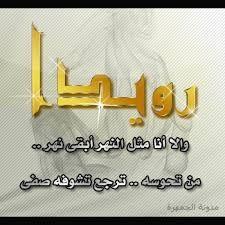 نتيجة بحث الصور عن صور اسم رويدا Egypt Arabic Calligraphy Art