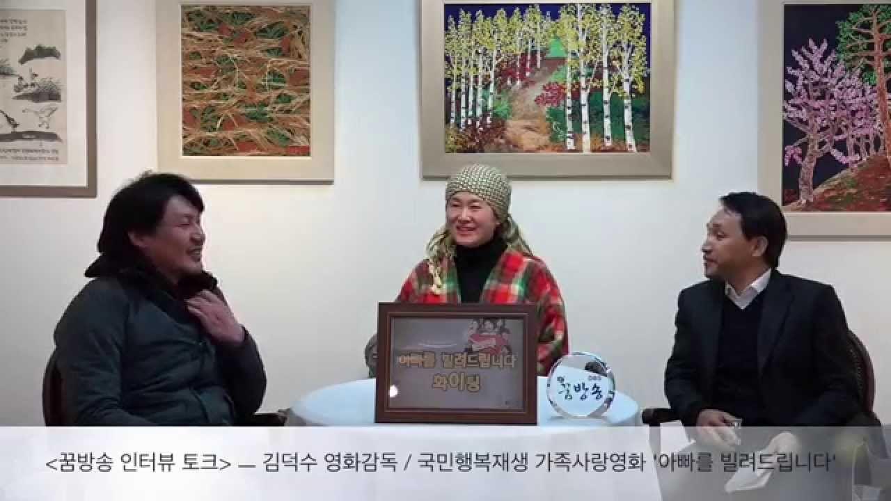 꿈방송 인터뷰  - 김덕수 영화감독 - 아빠를 빌려드립니다 by 인생기록사 이재관