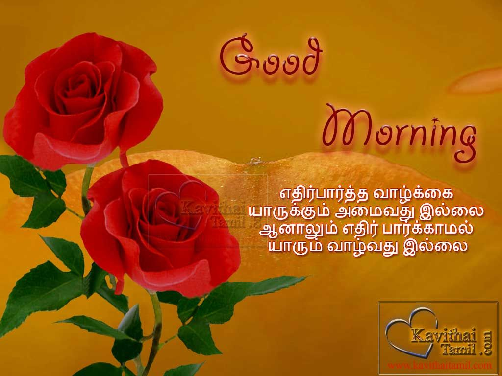 Tamil Good Morning Greetings Page 2 Of 5 Kavithaitamil Com Good Morning Images Good Morning Photos Morning Images