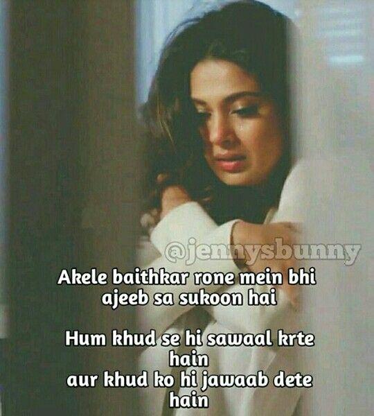 Sayed Kuch Dard Km Ho Jaaye Sad Pinterest True Love Quotes