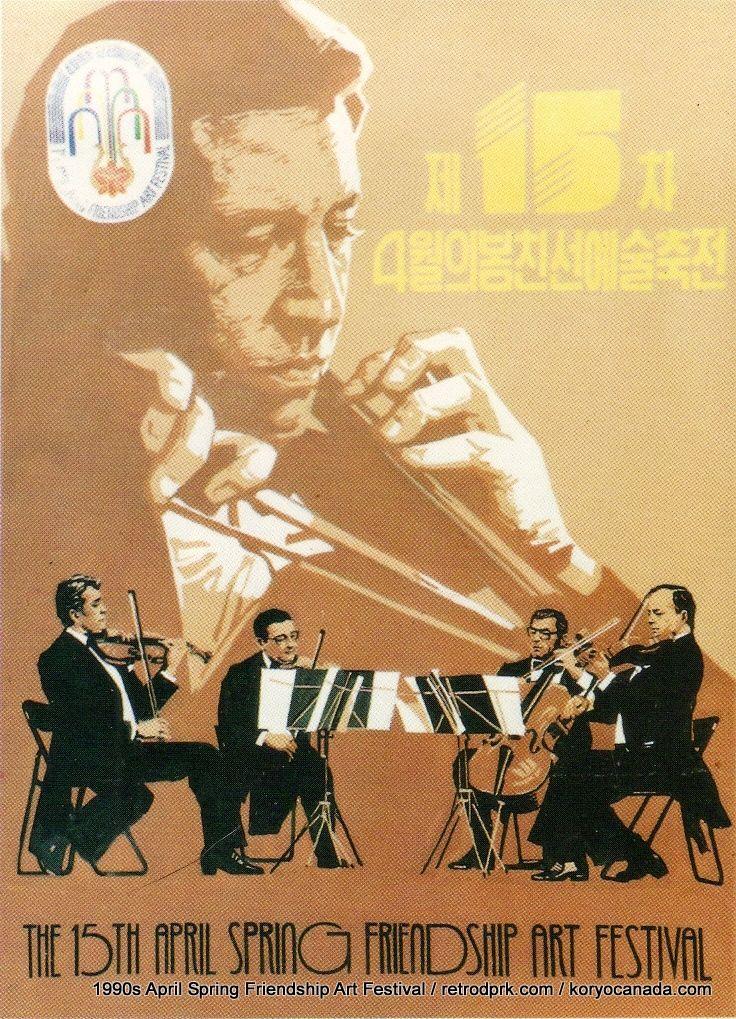 Retro DPRK (North Korea) : 1990s 15th Annual April Spring Friendship Art Festival