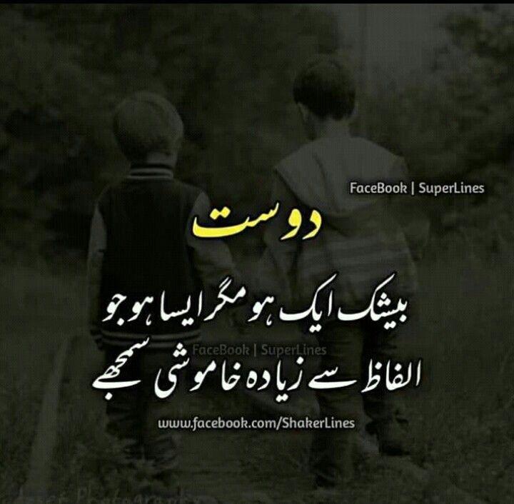 Esha Rahat Best Friend Quotes Friends Quotes Friendship Quotes