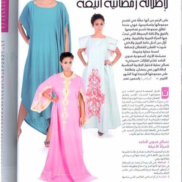 مجلة سيدتي العدد ١٧٨٨ السبت ١٣ يونيو ٢٠١٥ بقلم ياسمين نصر مقابله مع فدوى الحامد Fashion Fadwa Alhamed Fashion Formal Dresses Long Dresses