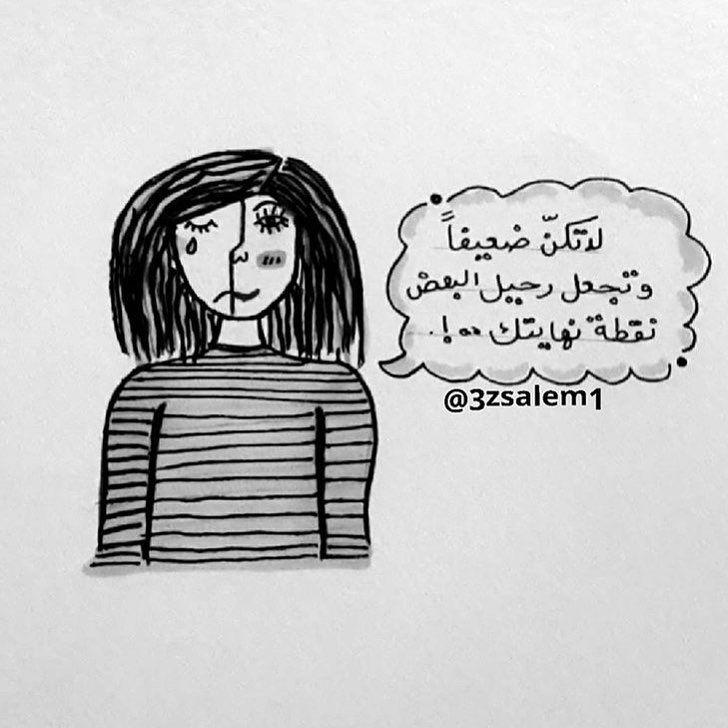 بالعربي Arabic Quotes Quotes Wisdom