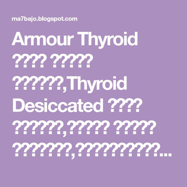 Armour Thyroid دواء آرمور ثيرويد Thyroid Desiccated دواء ثيرويد مجففة الغدة الدرقية الاستخدامات دواء آرمور ثيرويد كيف تستعمل دواء آ Thyroid Math Math Equations