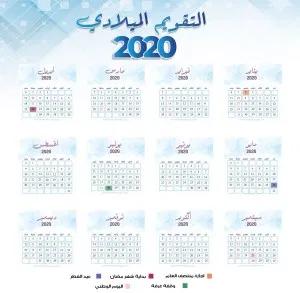 تحميل التقويم الهجري 1441 والميلادي 2020 Calendar Pdf Calendar Words
