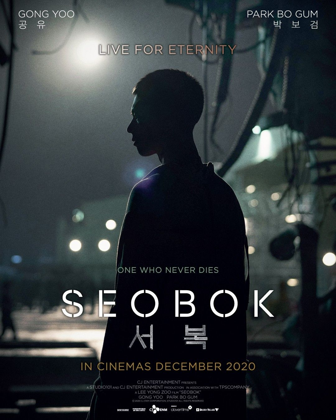 """Poster for <SeoBok>released (""""Gong Yoo"""" version) Gong Yoo X Park Bo Gum < SeoBok> first round poster released Now the last mission in the life of  """"Ki-heon"""" and h…"""