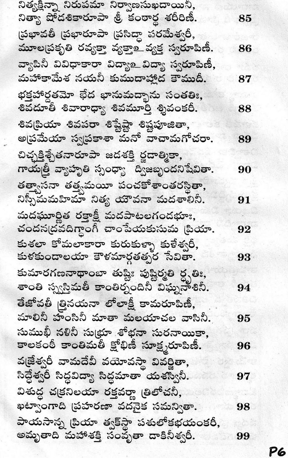 Telugu Lalitha Sahasranamam Pdf