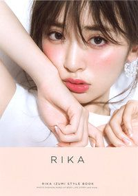泉 里香 MODEL スタイルブック『RIKA』発売中
