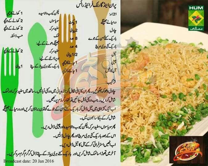 Prawn and garlic rice