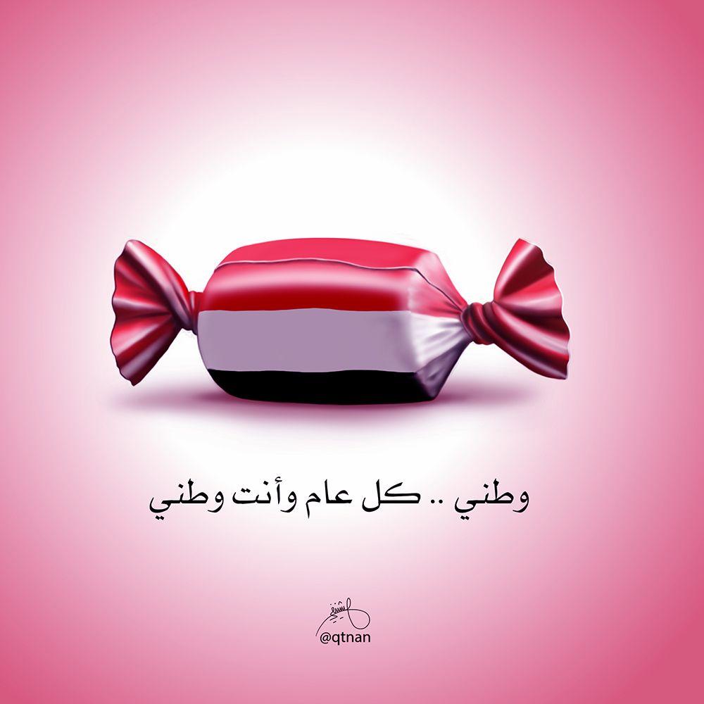 احبائي في اليمن كل عام وانتم بخير Yemen Flag Ted Baker Icon Bag Yemen