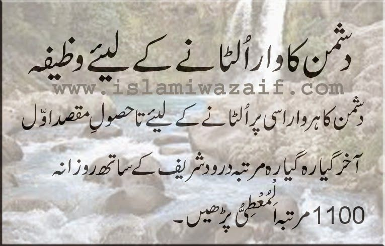 Dushman Ka War Ultanay Ke Liye Wazifa Islamic Quotes Quran Islamic Quotes Islam