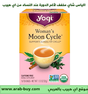 شاي عشبي عضوي للدورة الشهرية للمرآة من اي هيرب اكياس شاي مخفف لألم الدورة عند النساء Yogi Tea Woman S Moon Cycle Yogi Tea Green Tea Kombucha Yogi Green Tea