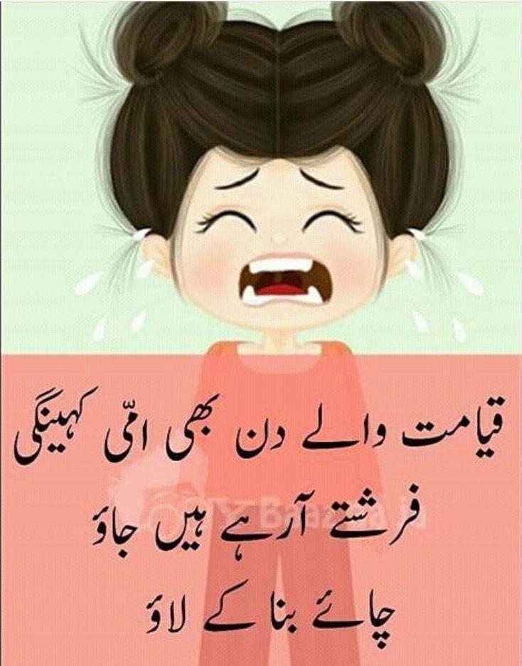 Hahha R U Ready Girls S Pathan Pinterest Funny Jokes And Urdu
