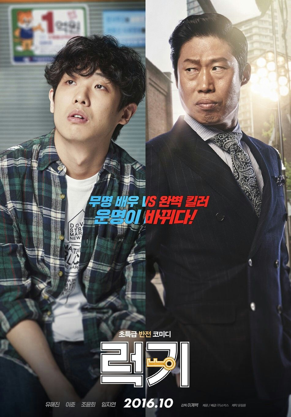 럭키 #movie #korea