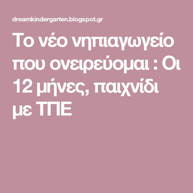 TPE dating ιστοσελίδα