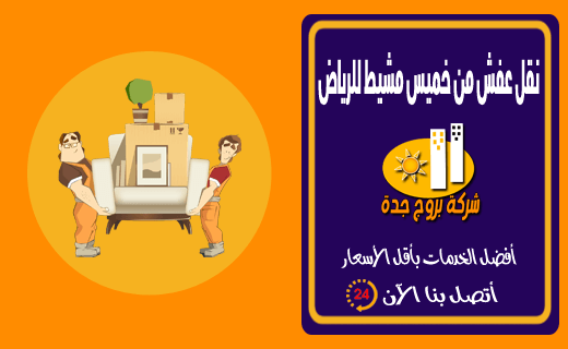 Pin By شركة بروج جدة On نقل عفش Dammam Moving Movie Posters