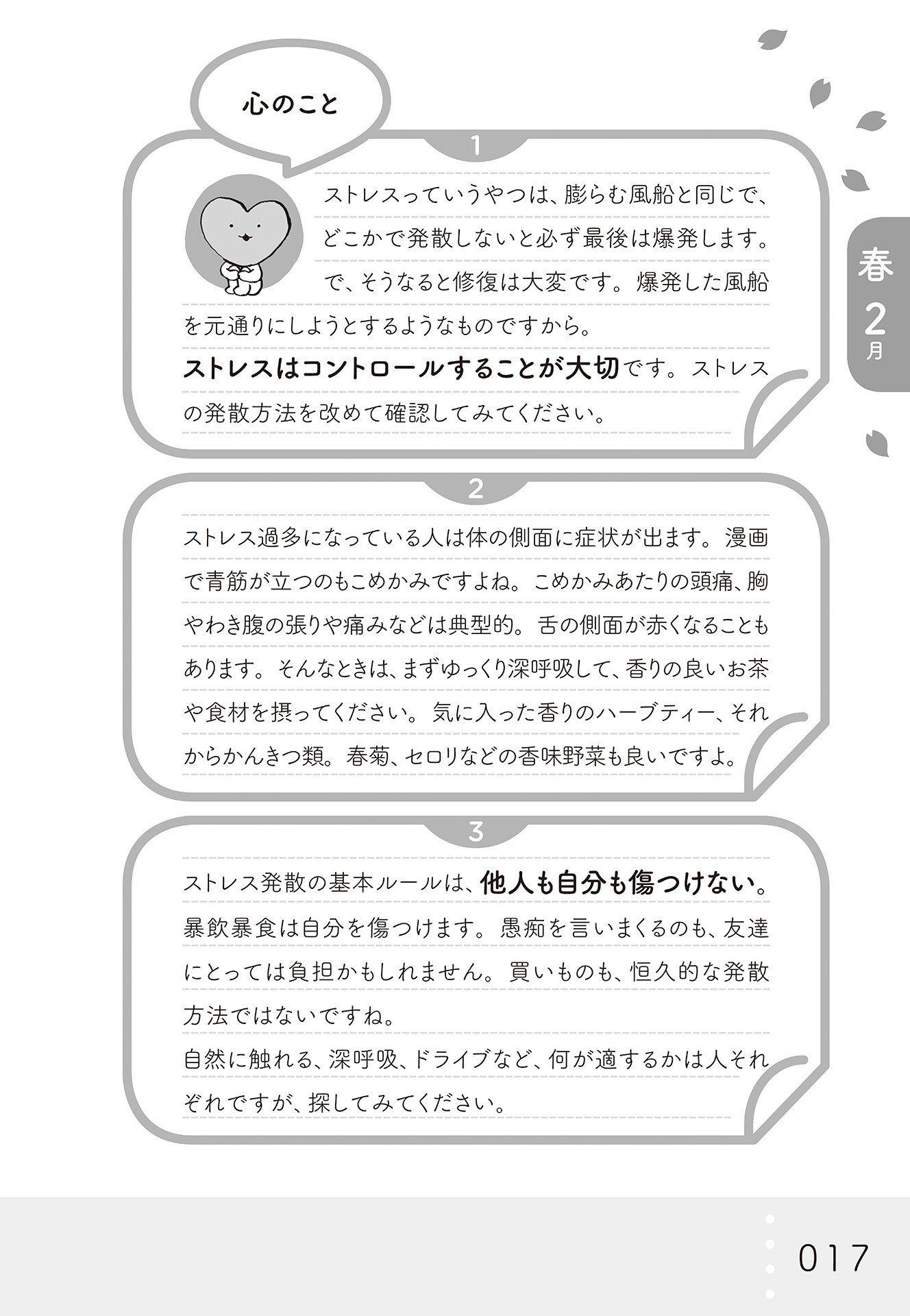 櫻井大典 On Twitter ライフマガジン 櫻井 ストレス