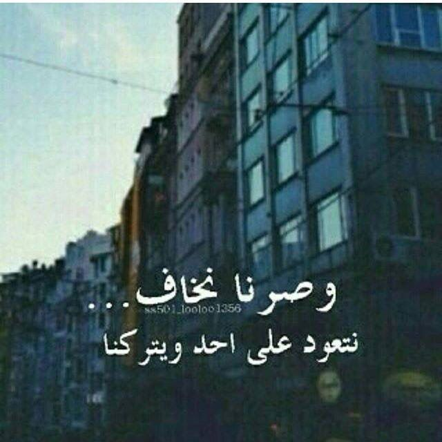 Pin By Susuk09 On كلمات اعجبتني Words I Like Arabic Quotes Lyric Quotes Quotes