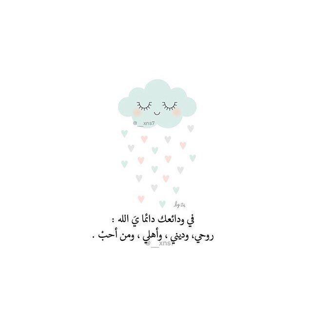 في ودائعك دائما يالله Arabic Tattoo Quotes Graphic Quotes Beautiful Arabic Words