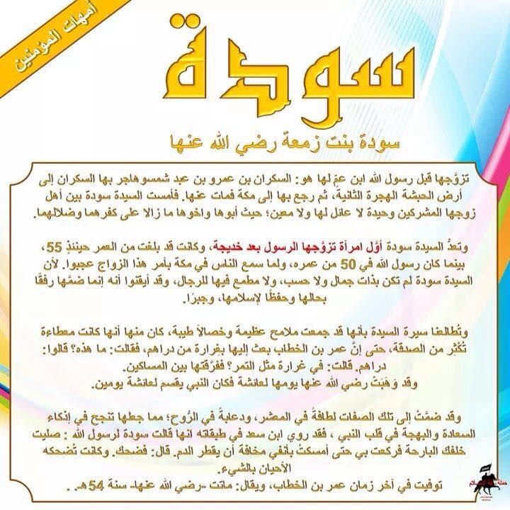 أمهات المؤمنين منتديات الحصاحيصا Islamic Phrases Islam Beliefs Islam Facts