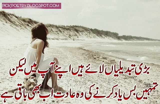 Pin by abdul majeed on barishbarsat urdu sad poetry pickpoetry 2 lines sad photos with urdu poetry altavistaventures Image collections