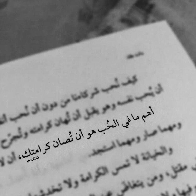 أهم ما في الحب هو أن ت صان كرامتك رواية ذات فقد لـ أثير عبد الله النشمي Tattoo Quotes Cool Words Words