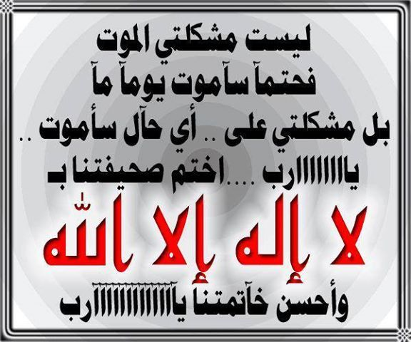 اللهم اجعل اخر كلامي لا اله الا الله Quotes Arabic Quotes Islam