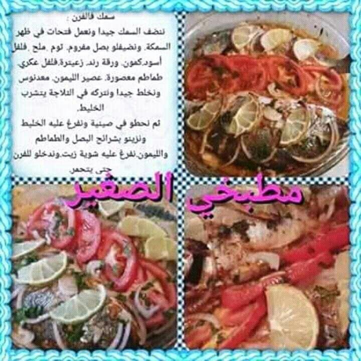 سمك في الفرن Food Vegetables Radish