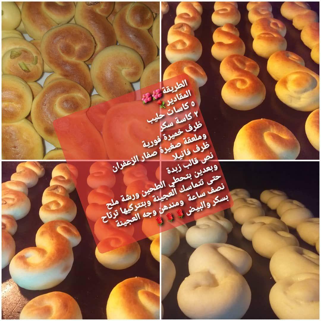 My Cooks On Instagram الكعكة الصفراء وصفة شهية الذ وأشهى الأطباق وصفة سريعة اطيب الوصفات وصفات لذيذة اسهل الوصفات حلويات من Dessert Recipes Recipes Food