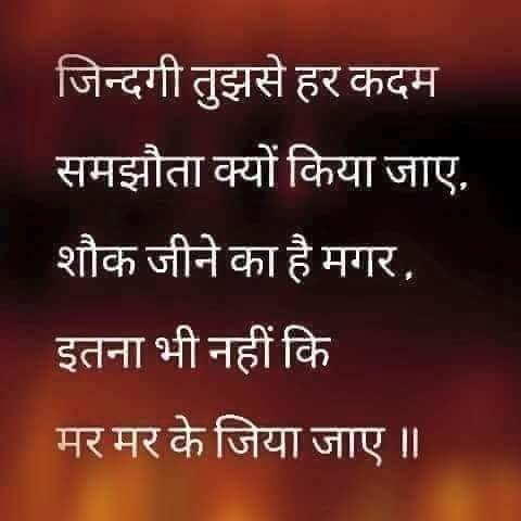 Pin By Loveemotionfeelingpeace On Hindi Urduquotes Shayari