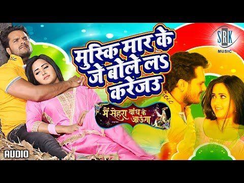 Muski Maar Ke Je Bolela Karejau Mp3 Khesari Lal Yadav Main Sehra Bandh Ke Aaunga Latest Bhojpuri Movies Trailers Audio Video Songs Lyrics News Songs