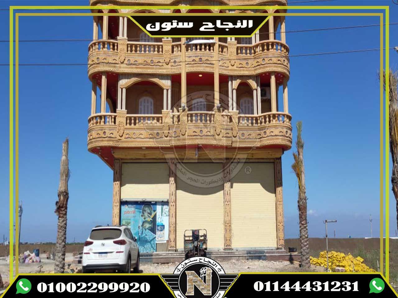 اسعار الحجر الهاشمي فى مصر 2020 House Styles Mansions Home Decor