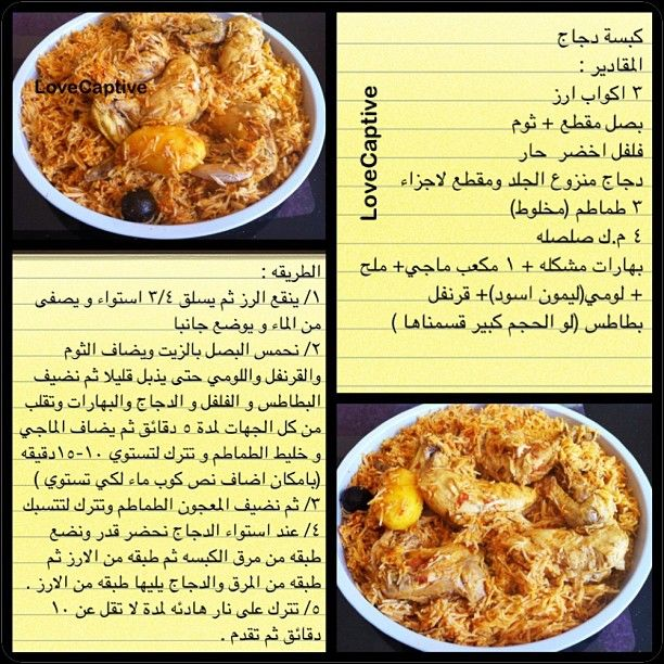 Instagram Photo Feed Food Receipes Food Middle East Food