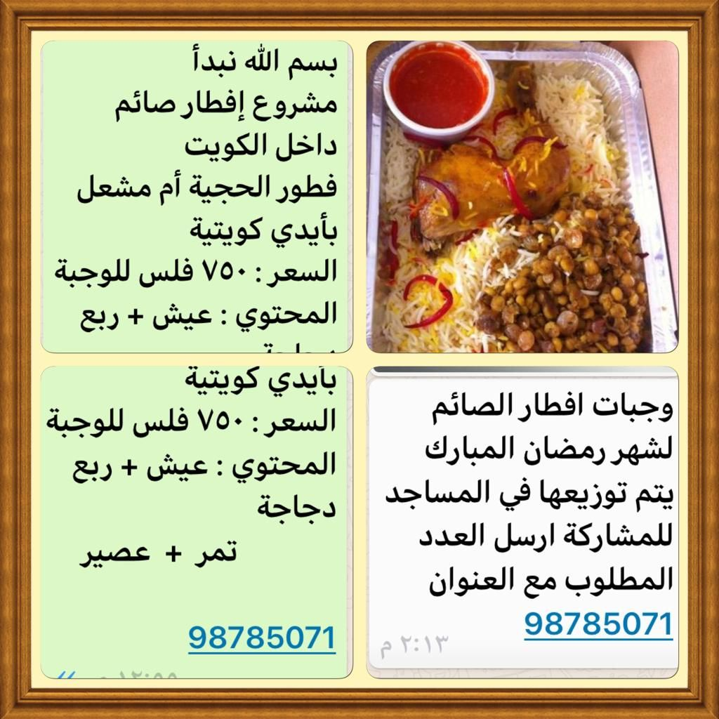 Pin By المطبخ الكويتي On المطبخ الكويتي أم مشعل
