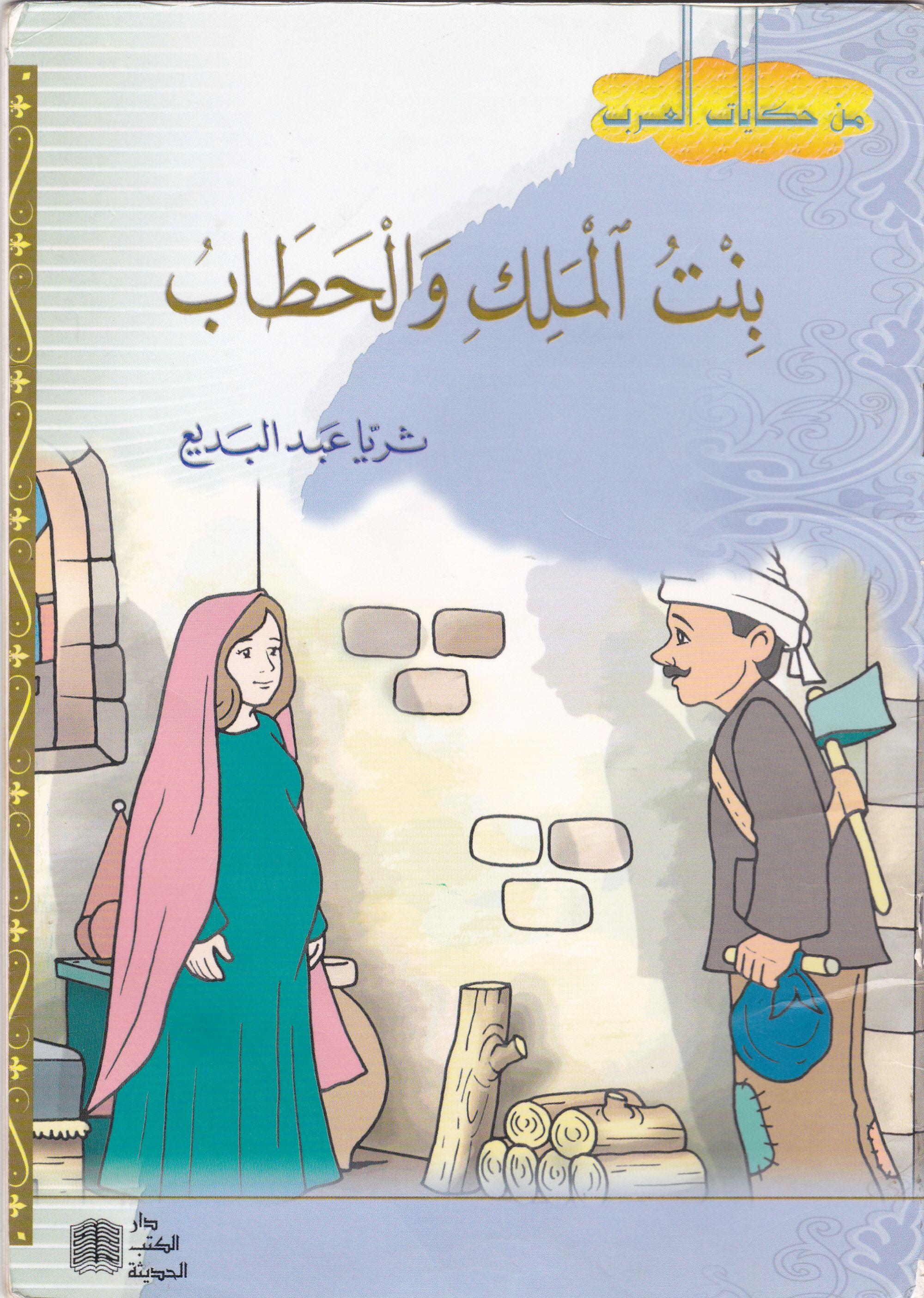 قصة بنت الملك و الحطاب سلسلة من حكايات العرب Kids Story Books Free Stories For Kids Childrens Stories